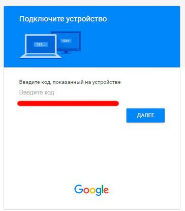 Подключить YouTube через компьютер