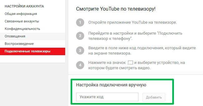 Подключить телевизор к YouTube