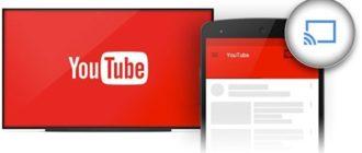 Подключить YouTube к телевизору через телефон