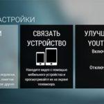 YouTube Activate ввод кода на телевизорах Samsung Sony LG