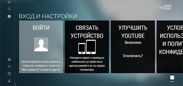 Ввод кода активации на телевизорах Samsung Sony LG