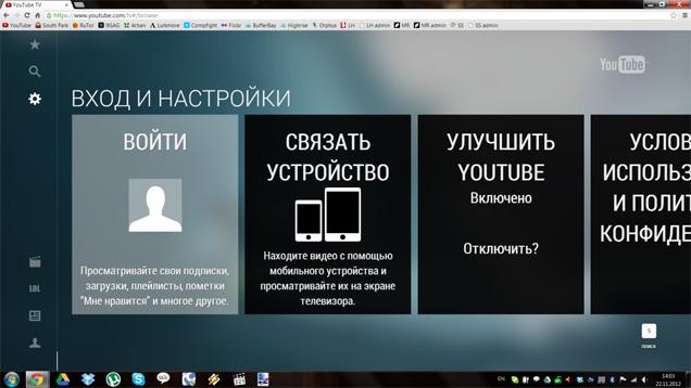 Youtube com Activate вход в аккаунт Google