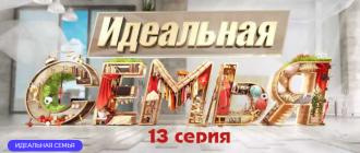 Сериал Идеальная семья 13 серия на ТНТ