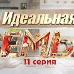 Сериал Идеальная семья 11 серия на ТНТ