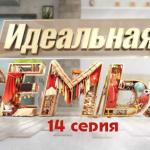 Сериал Идеальная семья 14 серия на ТНТ