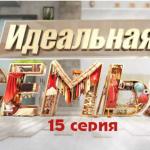 Сериал Идеальная семья 15 серия на ТНТ