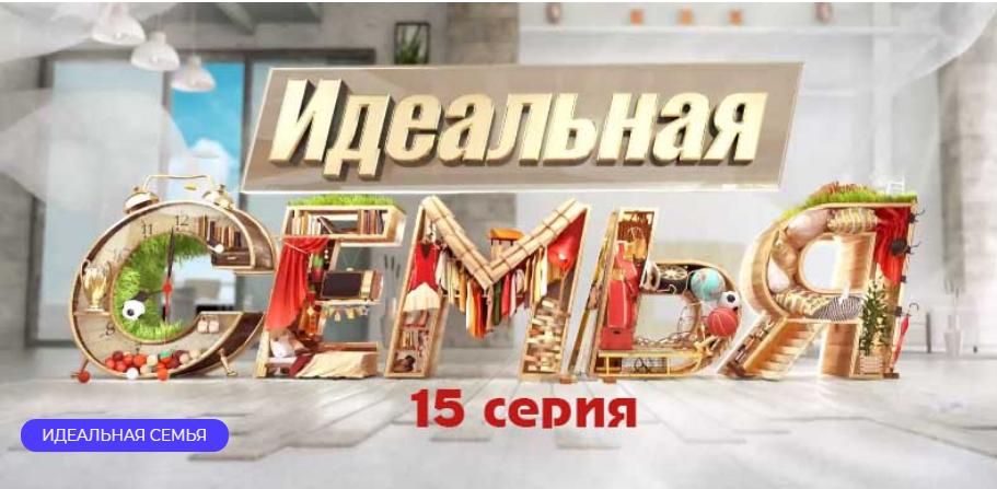 serial-idealnaya-semya-15-seriya-na-tnt